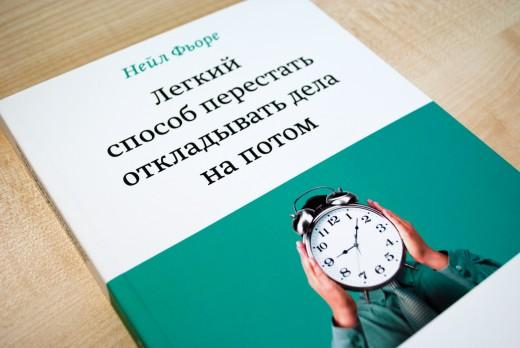 4 полезных книги по тайм-менеджменту