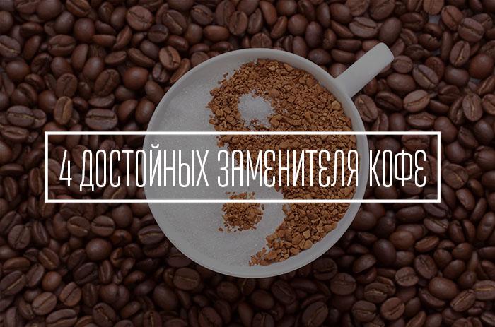 Чем заменить кофе - 4 достойных заменителя кофе