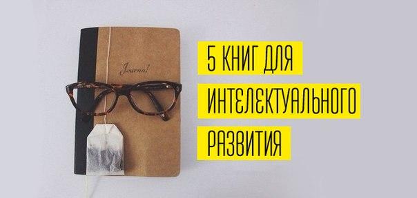 Что почитать для саморазвития? Лучшие книги для тренировки мозга