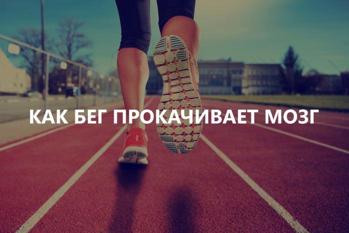 Как бег прокачивает мозг