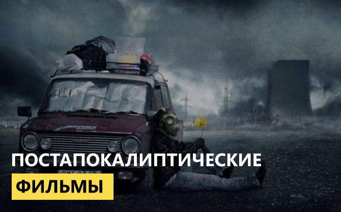 8 завораживающих постапокалиптических фильмов