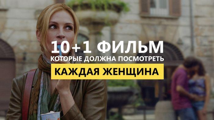 10+1 фильм, которые должна посмотреть каждая женщина
