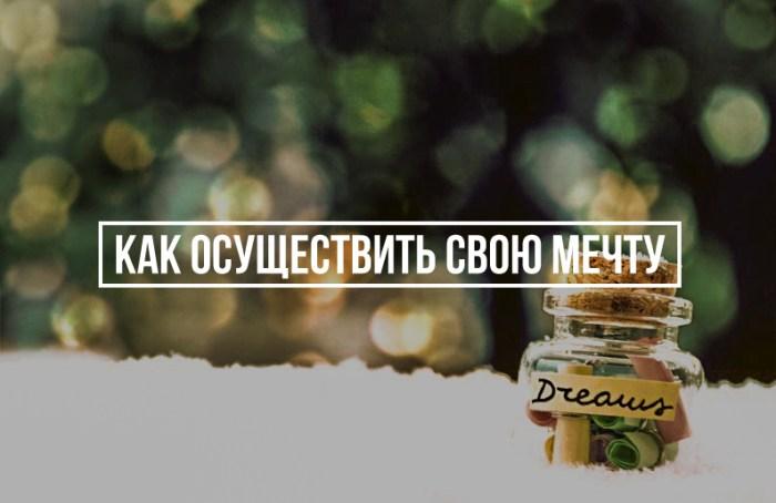 5 советов: как осуществить свою мечту