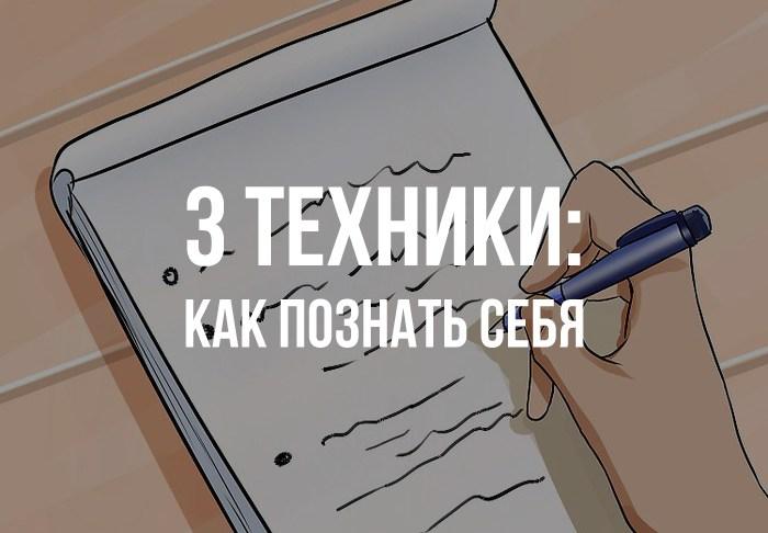 3 простые техники: как познать себя самого