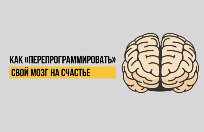 Как «перепрограммировать» свой мозг на счастье